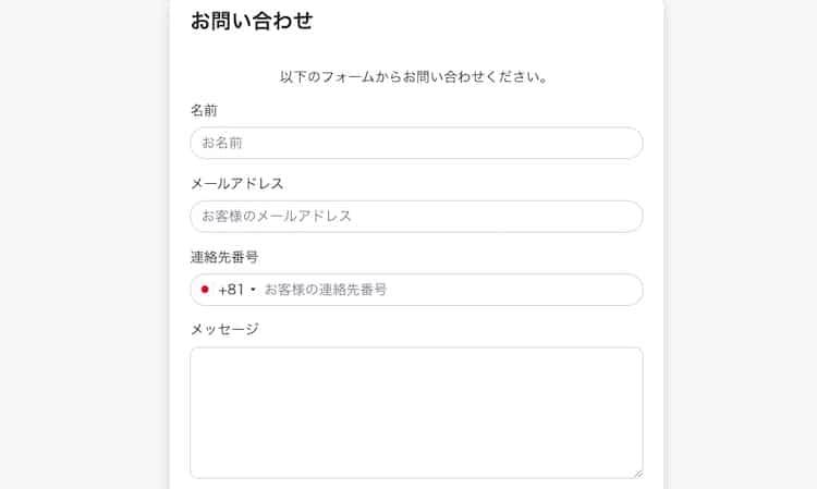 マネキャッシュ-問い合わせ