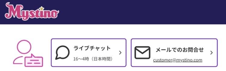 Mystino - 日本語カスタマーサポート