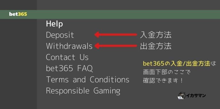 bet365-入金-出金