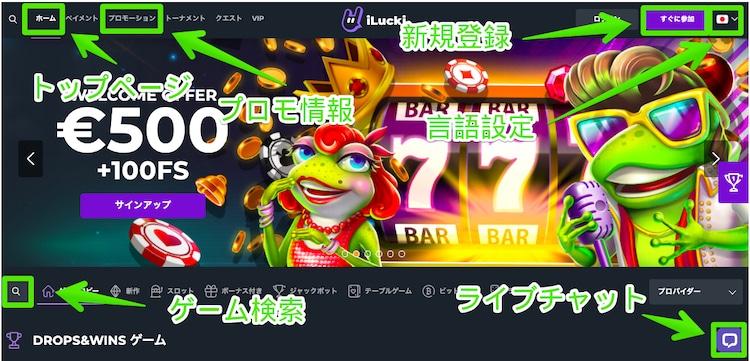 iLucki-サイトレビュー