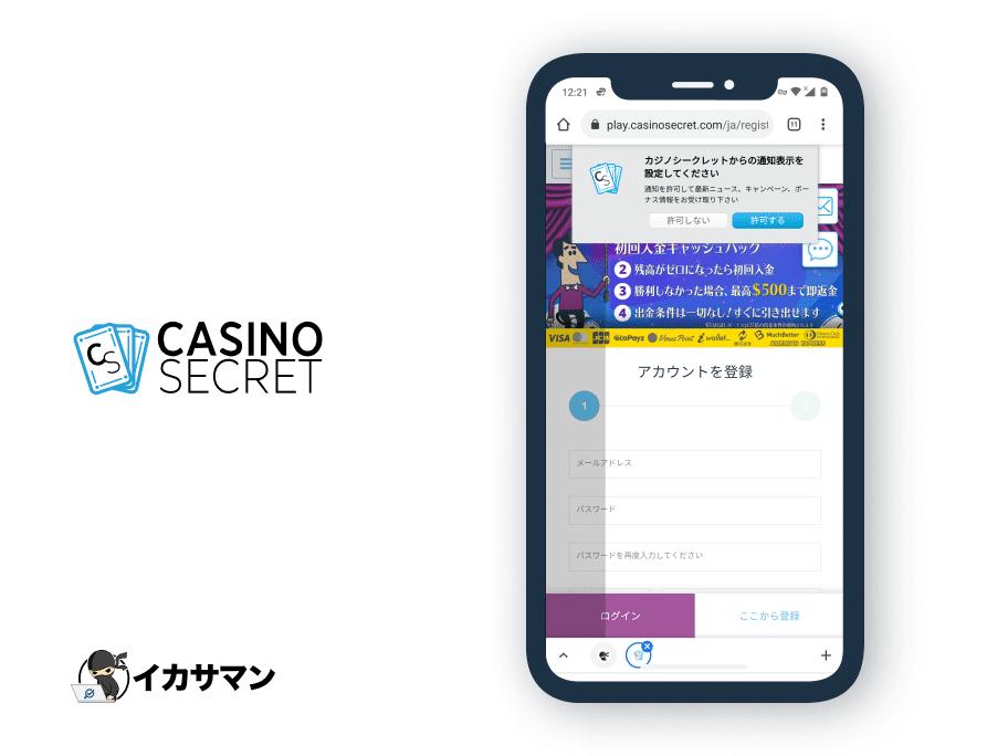 カジノシークレット-登録方法1