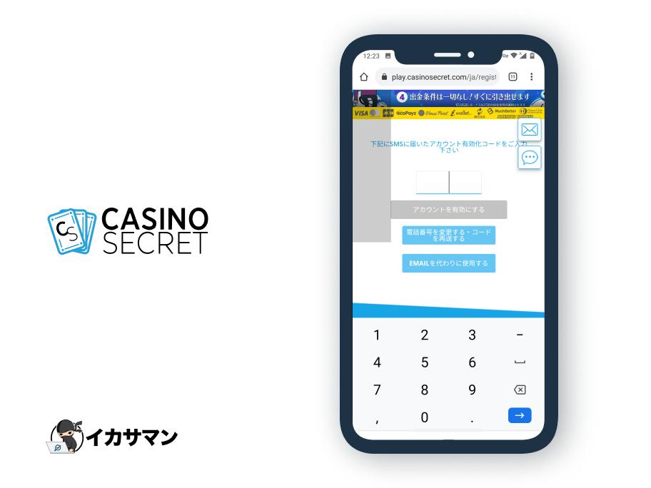 カジノシークレット-登録方法3