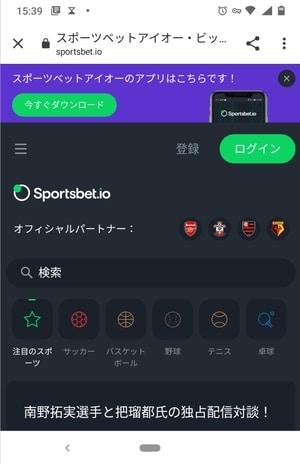 スポーツベットアイオー - サイトレビュー1