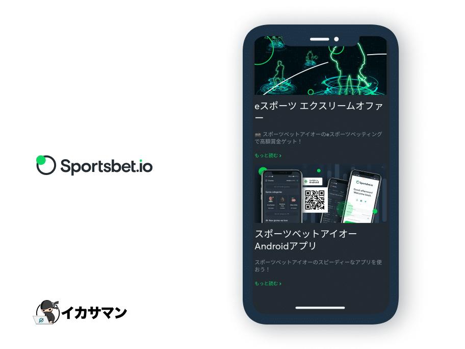 スポーツベットアイオー - 登録1