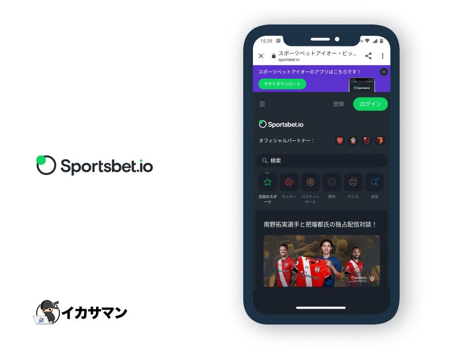 スポーツベットアイオー - 登録3