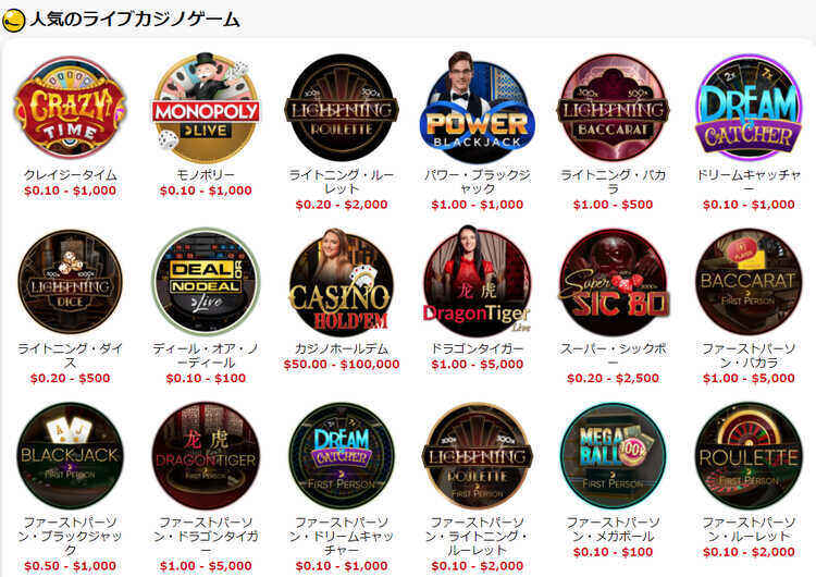 マネキャッシュ - ライブカジノ2