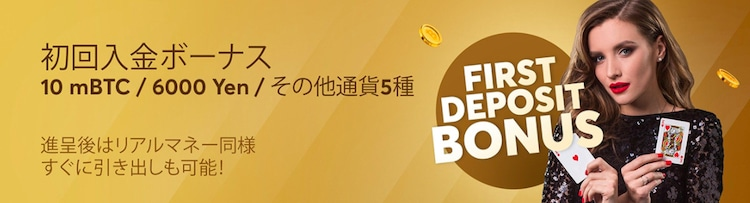 ライブカジノアイオー-初回入金ボーナス01