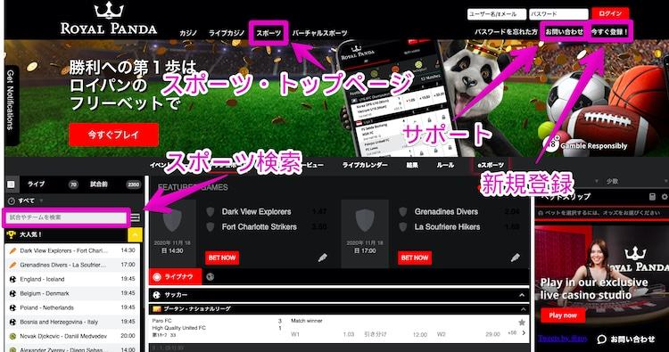 ロイヤルパンダ-サイト評価