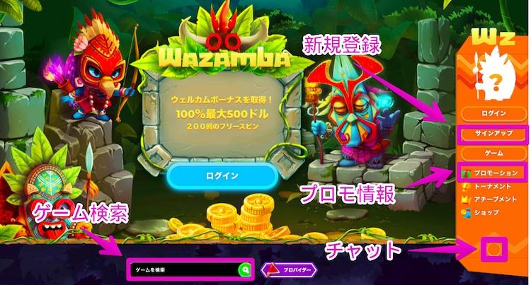 Wazamba-サイトレビュー