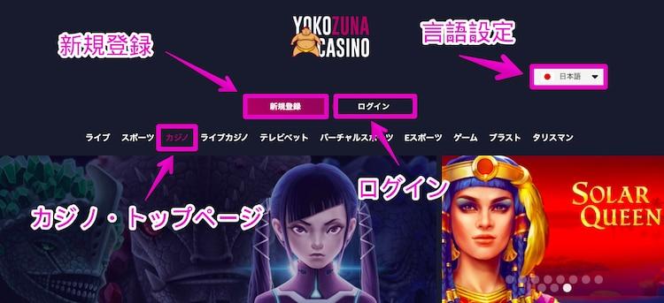 YOKOZUNA Casino-サイト評価