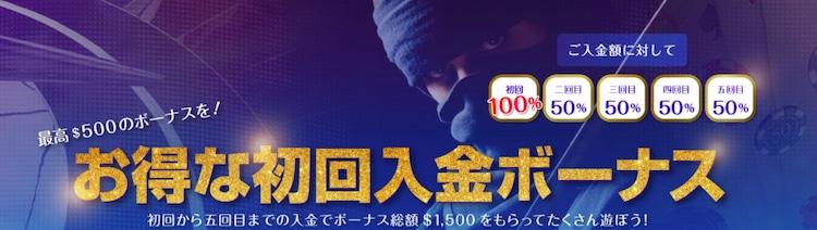 YOKOZUNA Casino-新規登録ボーナス