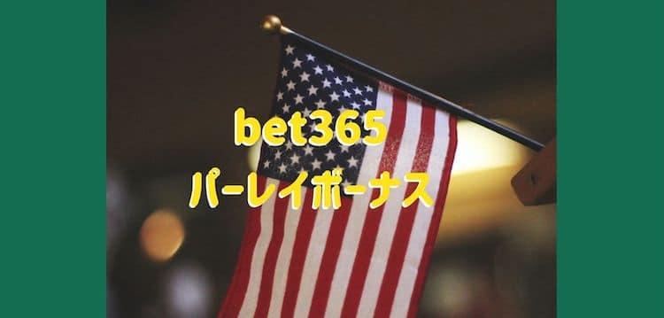 bet365のパーレイボーナスでアメリカンスポーツに賭けよう