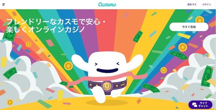 casumo-ホームページ