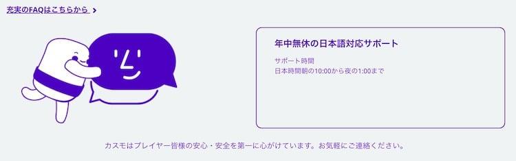 casumo-日本語サポート
