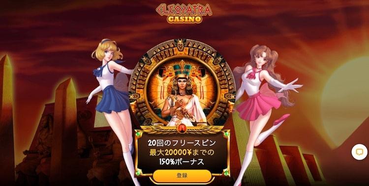 cleopatra-casino-入金不要ボーナス