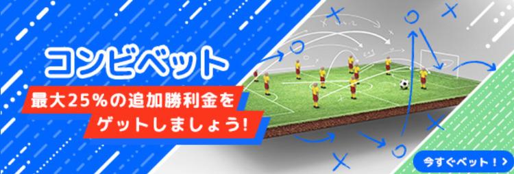 kakeyoスポーツ-コンビベット