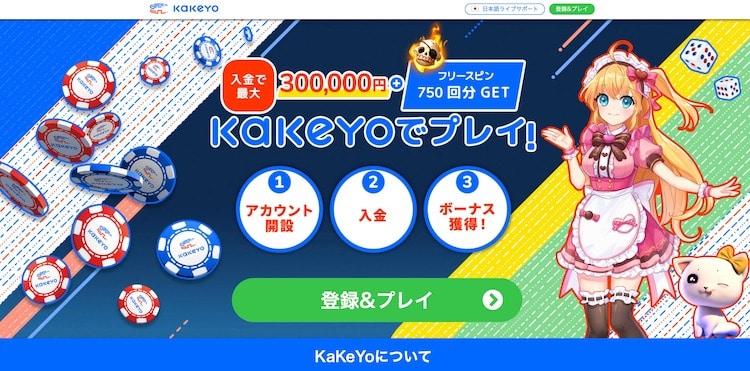 kakeyo-カジノ-ボーナス