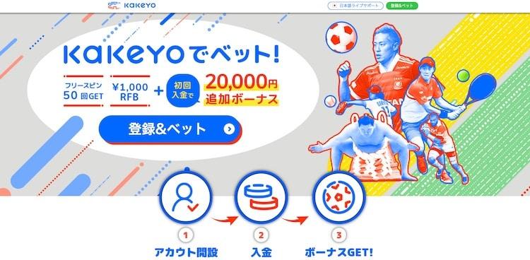 kakeyo-スポーツ-ボーナス