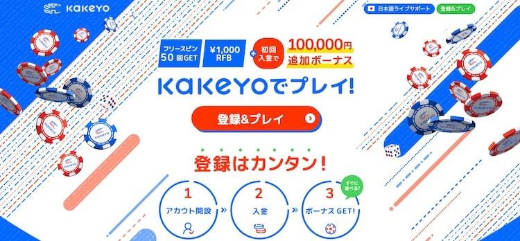 kakeyo-入金ボーナス