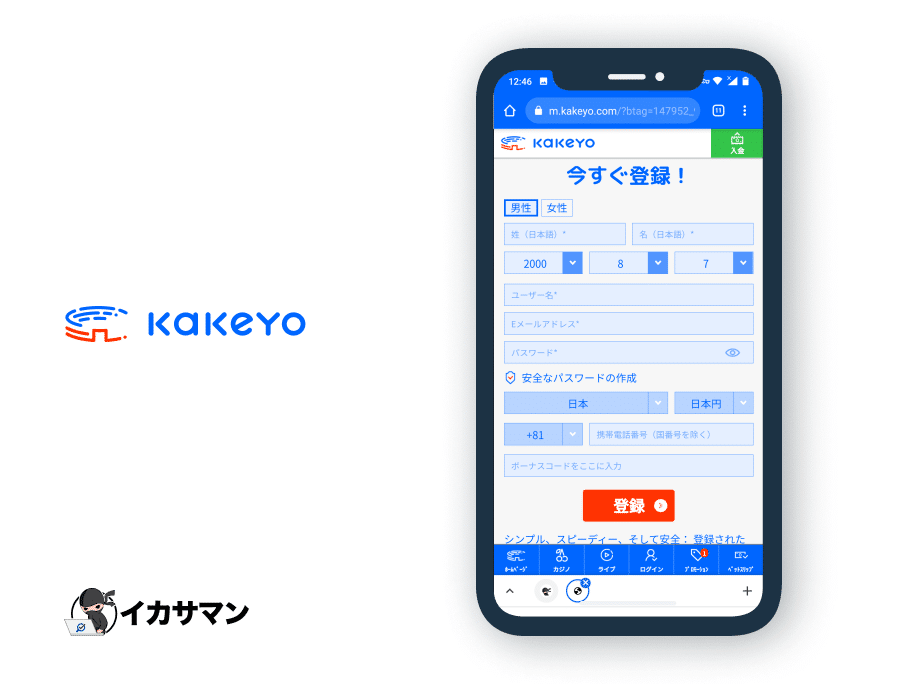 kakeyo - 登録1