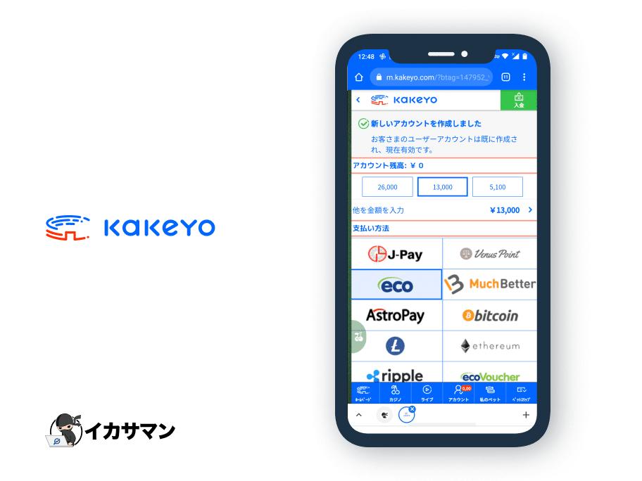 kakeyo - 登録2