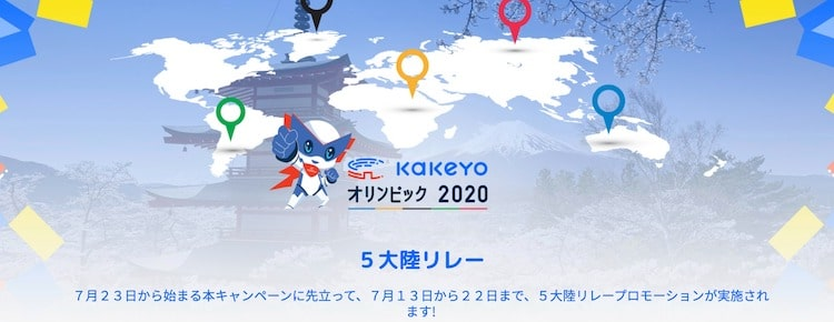 kakeyo-5大陸リレー-前哨戦