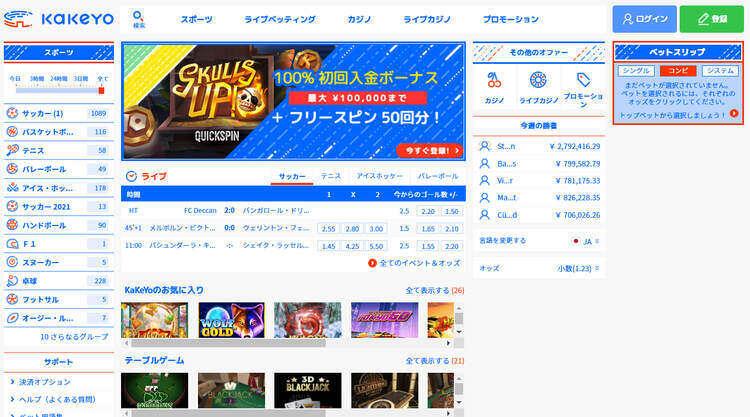 KaKeYoカジノホームページ - スクリーンショット