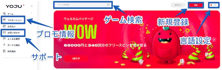 ヨジュカジノ-サイトレビュー