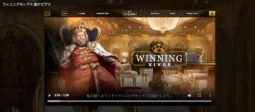 ウィニングキングス-紹介ビデオ
