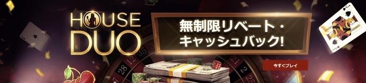 キャッシュバック - ライブカジノハウス
