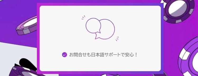 Casino Days-日本語サポート