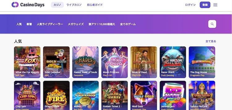 casino-days-サイトレビュー