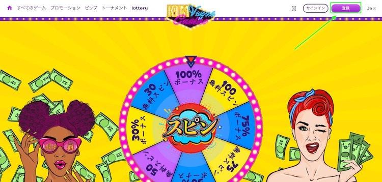 kim-vegas-casino-登録1