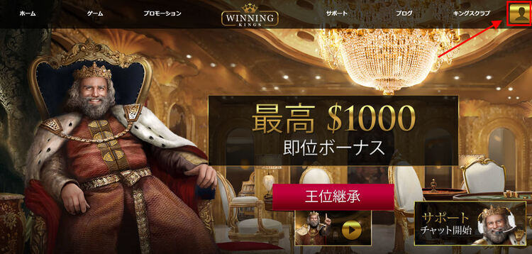 WinningKingsカジノ-登録方法1
