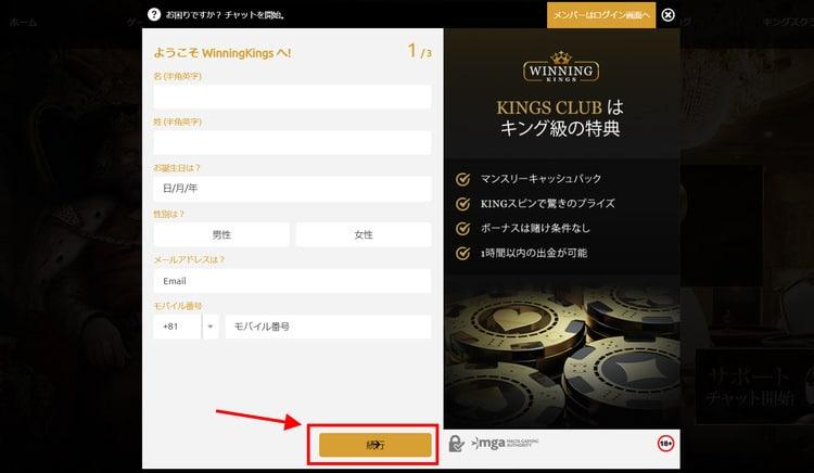 WinningKingsカジノ-登録方法2