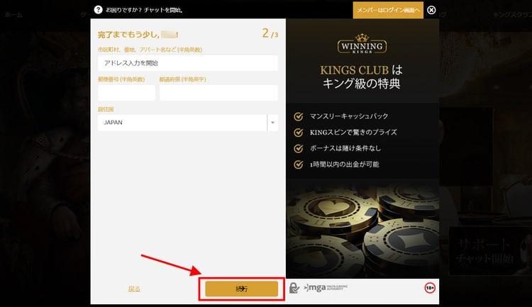WinningK3ingsカジノ-登録方法