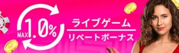 ユースカジノ-ライブカジノ専用リベートボーナス