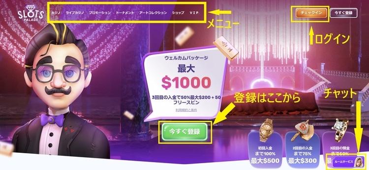 スロッツパレスカジノ - サイトレビュー1