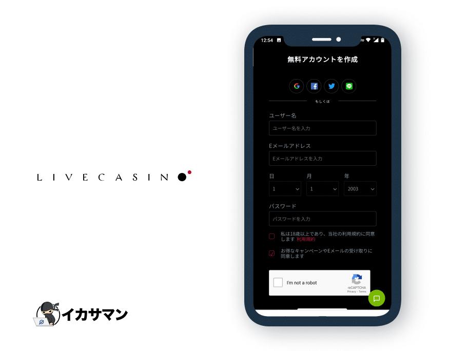 ライブカジノアイオー - 登録2
