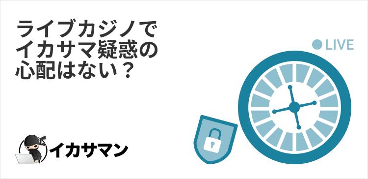 ライブカジノ - イカサマ疑惑はない