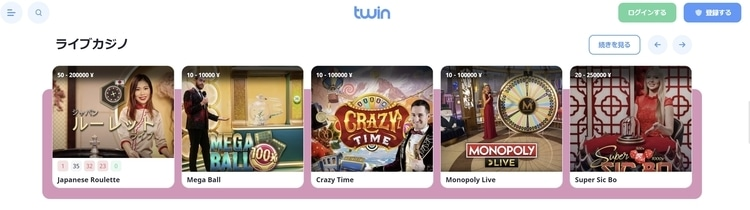 ツインカジノ - ライブゲーム1