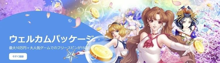 ツインカジノ - 入金ボーナス