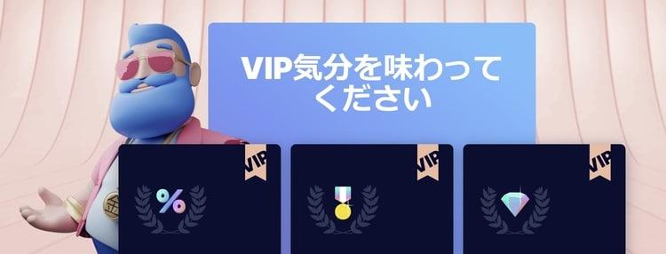 カジノフライデー - VIPプログラム