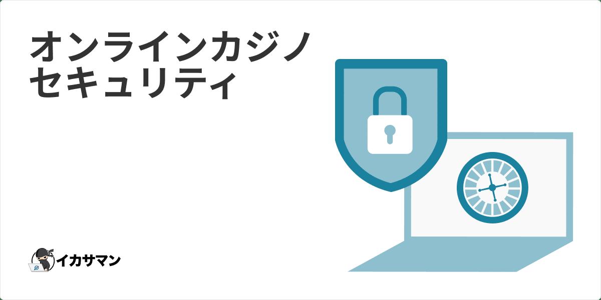 オンラインカジノのセキュリティ