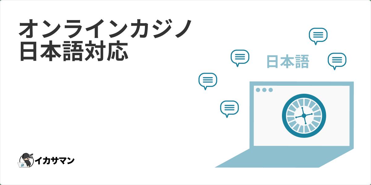 オンラインカジノ日本語対応