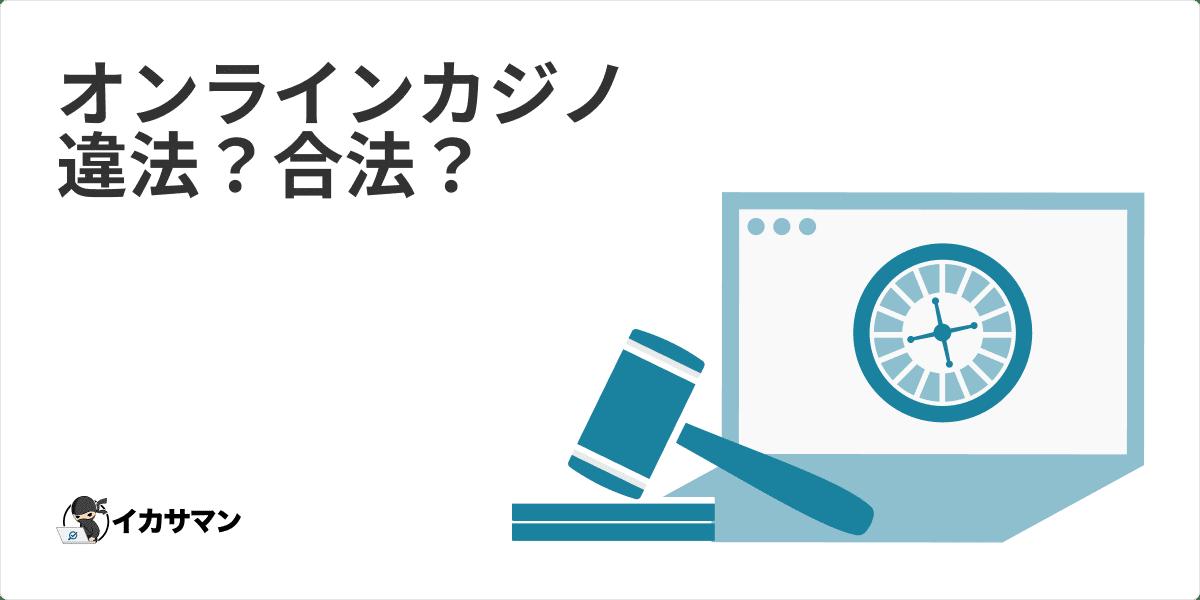 オンラインカジノ違法性