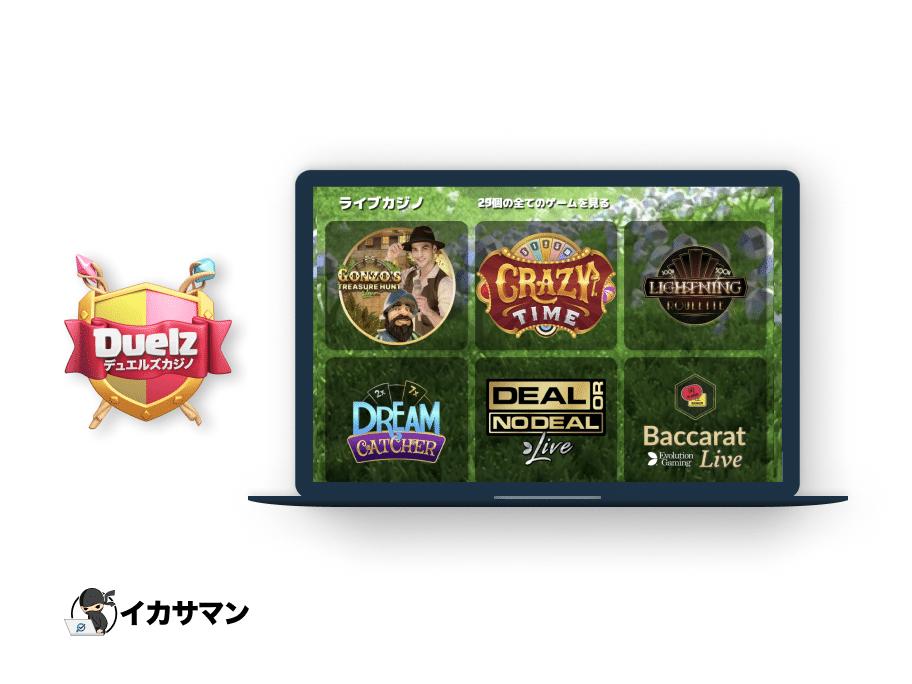 デュエルズカジノ - ゲーム2