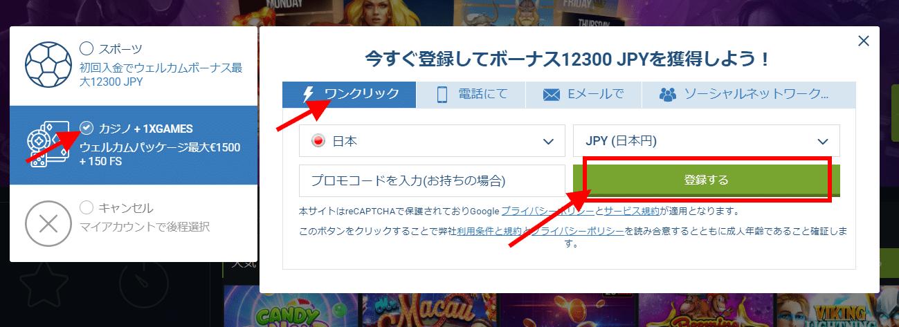 1XBETカジノ-登録方法ステップ2