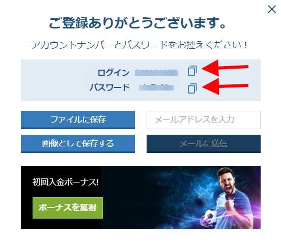 1XBETカジノ-登録方法ステップ4