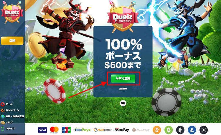 duelzカジノ-登録ステップ1